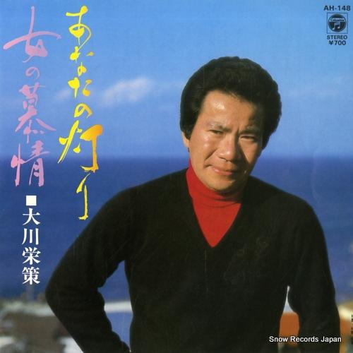OKAWA, EISAKU anata no akari AH-148 - front cover