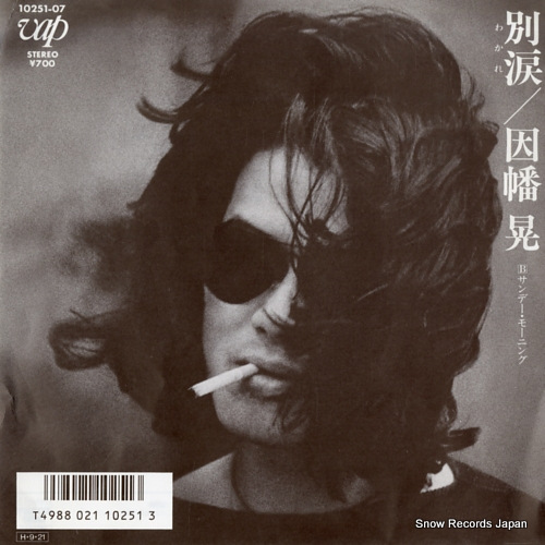 INABA, AKIRA wakare 10251-07 - front cover