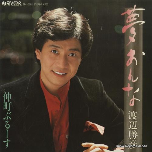 WATANABE, KATSUHIKO yume onna 7RC-0002 - front cover