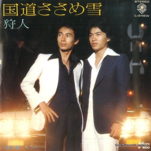 KARYUDO kokudo sasame yuki L-246W - front cover