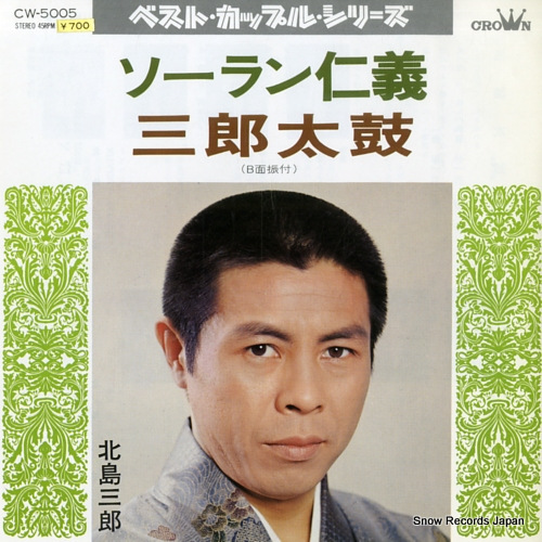 KITAJIMA, SABURO soran jingi CW-5005 - front cover