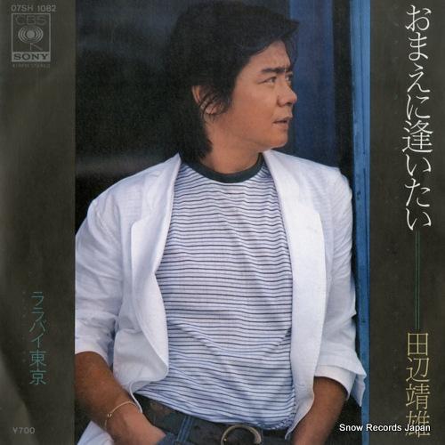 TANABE, YASUO omae ni aitai 07SH1082 - front cover