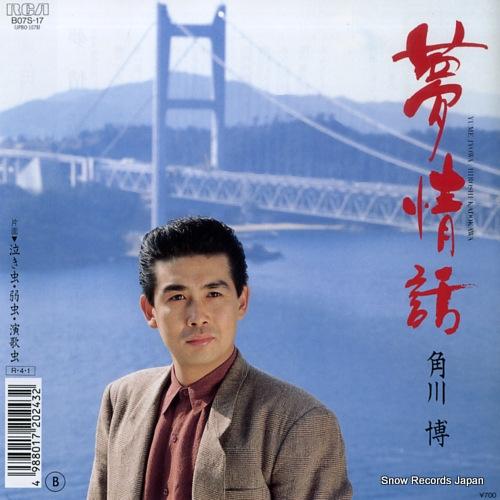KADOKAWA, HIROSHI yumejowa B07S-17 - front cover
