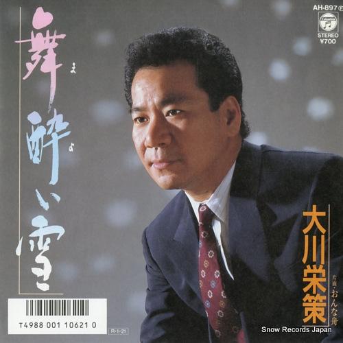 OKAWA, EISAKU mayoi yuki AH-897 - front cover