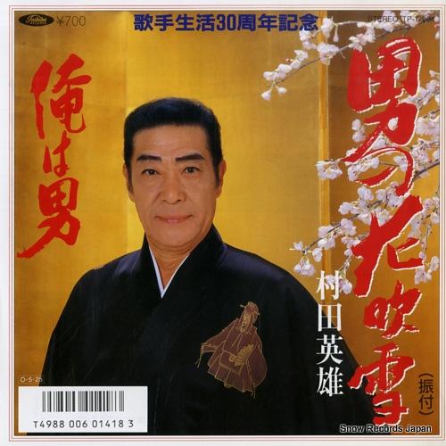 MURATA, HIDEO otoko no hanafubuki TP-17964 - front cover