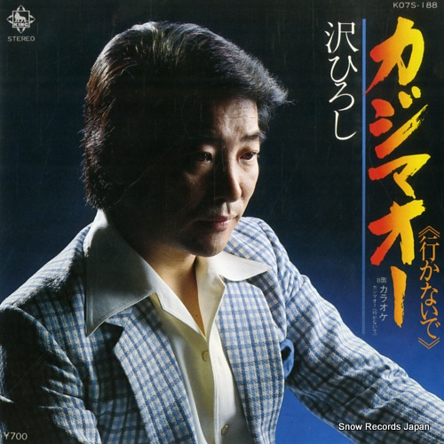 SAWA, HIROSHI kajimao (ikanaide) K07S-188 - front cover