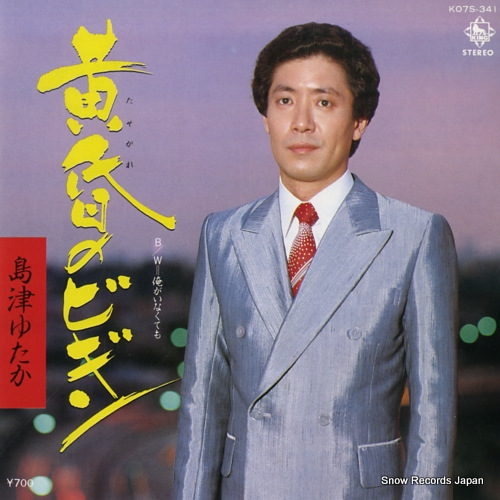 SHIMAZU, YUTAKA tasogare no begin K07S-341 - front cover