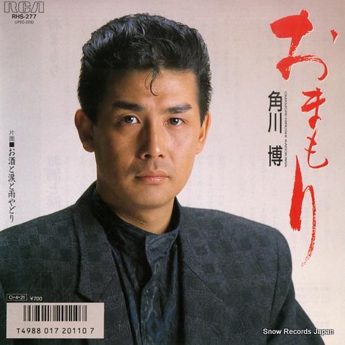 KADOKAWA, HIROSHI omamori RHS-277 - front cover