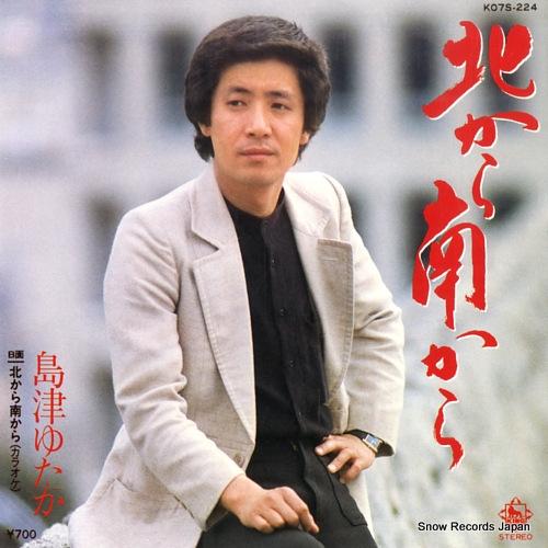 SHIMAZU, YUTAKA kita kara minami kara K07S-224 - front cover