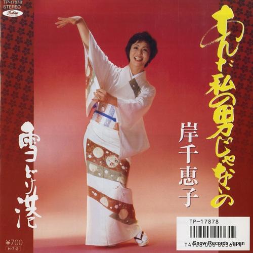 KISHI, CHIEKO anta watashi no otoko janaino TP-17878 - front cover