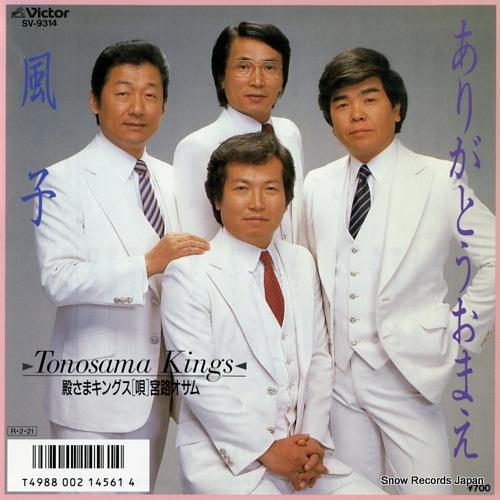 TONOSAMA KINGS arigato omae SV-9314 - front cover