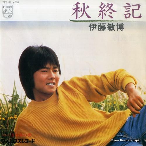 ITOH, TOSHIHIRO shujuki 7PL-84 - front cover