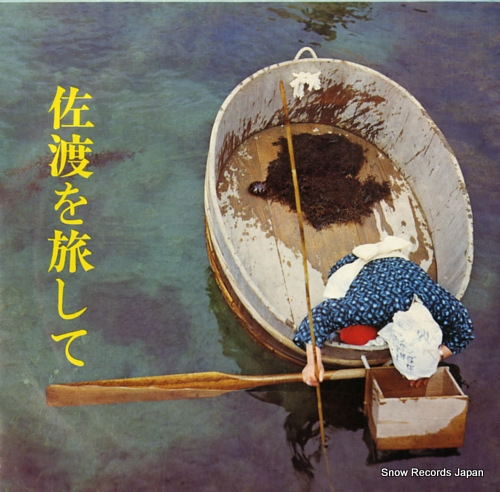 V/A sado wo tabi shite SS1991 - front cover