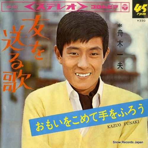 FUNAKI, KAZUO tomo wo okuru uta SAS-680 - front cover