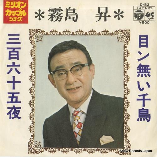 KIRISHIMA, NOBORU men nai chidori D-52 - front cover