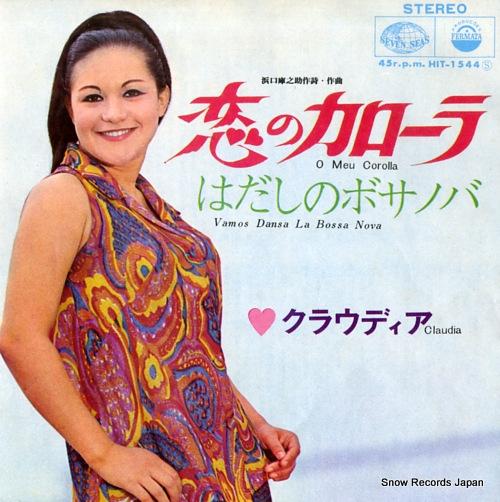 クラウディア 恋のカローラ HIT-1544