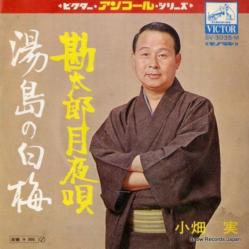 OBATA, MINORU kantaro tsukiyokyoku SV-3035-M - front cover