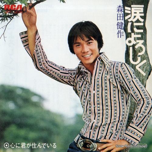 MORITA, KENSAKU namida ni yoroshiku JRT-1239 - front cover