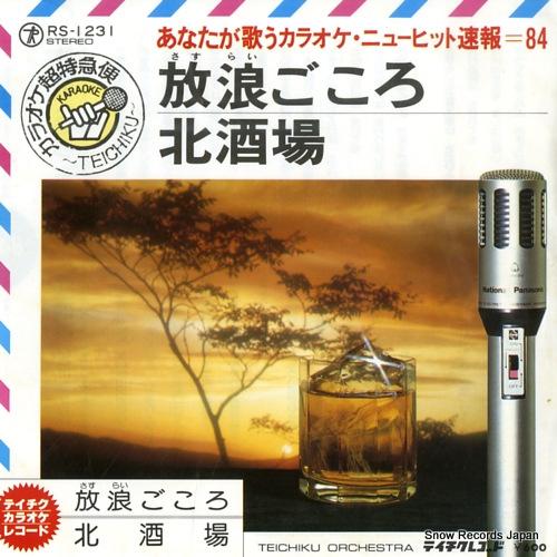 TEICHIKU ORCHESTRA anata ga utau karaoke new hit sokuhou84 RS-1231 - front cover