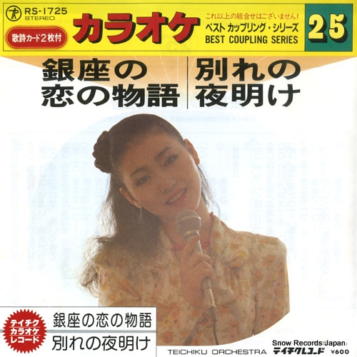 TEICHIKU ORCHESTRA best coupling series RS-1725 - front cover