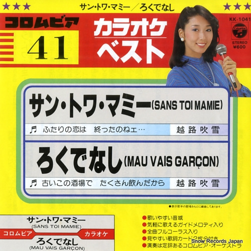 COLUMBIA POPS ORCHESTRA karaoke best 41 KK-1041 - front cover