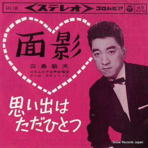 MISHIMA, TOSHIO omokage SAS-198 - front cover