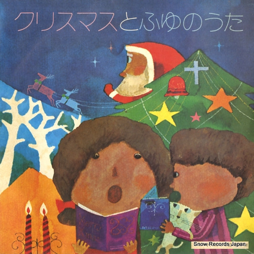 V/A christmas to fuyu no uta SSB-2151 - front cover