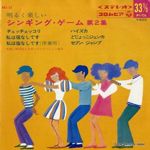 日本レクリエーション協会 シンギング・ゲーム第2集 BKS-22