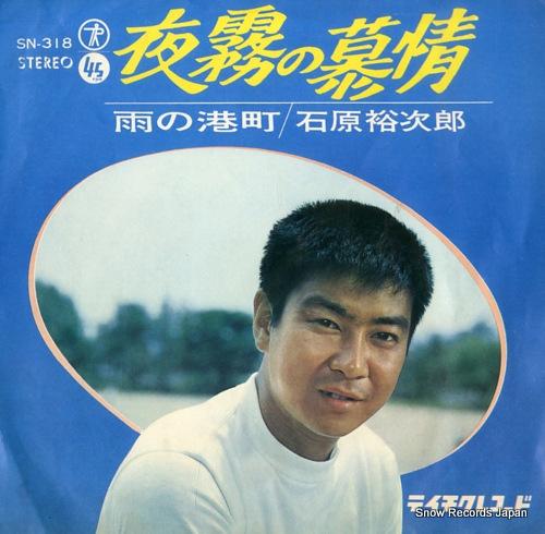 ISHIHARA, YUJIRO yogiri no bojyo SN-318 - front cover