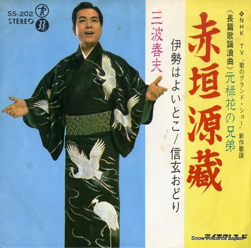 MINAMI, HARUO akagaki genzo SS-202 - front cover