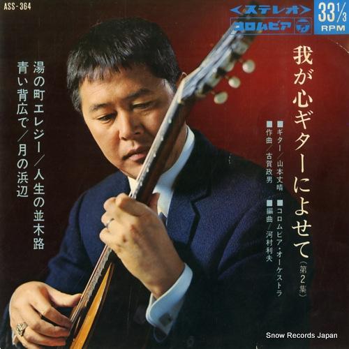YAMAMOTO, TAKEHARU waga kokoko guitar ni yosete vol.2 ASS-364 - front cover
