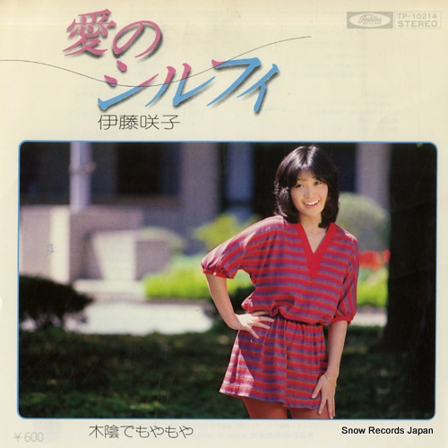 ITO, SAKIKO ai no sylphy TP-10214 - front cover