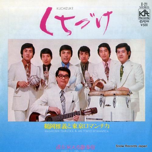 TSURUOKA, MASAYOSHI, AND TOKYO ROMANTICA kuchizuke X-21 - front cover