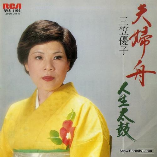 MIKASA, YUKO meotobune RVS-1196 - front cover