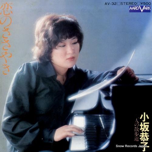 KOSAKA, KYOKO koi no sasayaki AV-32 - front cover