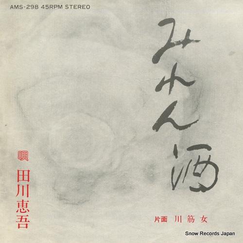 TAGAWA, KEIGO mirenzake AMS-298 - front cover
