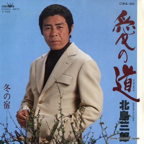 KITAJIMA, SABURO ai no michi CWA-80 - front cover