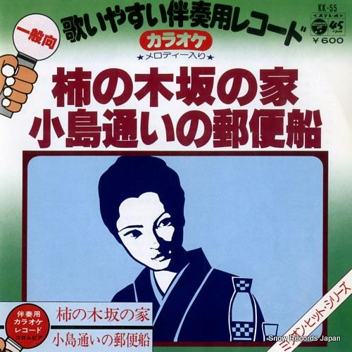 BANSO YO KARAOKE RECORD kakinoki zaka no ie KK-55 - front cover