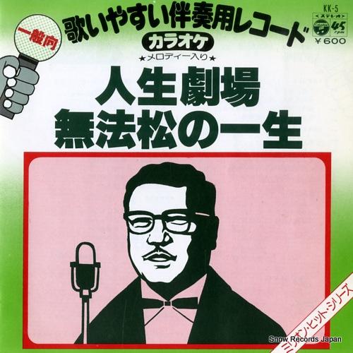 BANSO YO KARAOKE RECORD jinsei gekijo KK-5 - front cover
