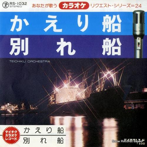 KARAOKE REQUEST SERIES kaeribune RS-1032 - front cover