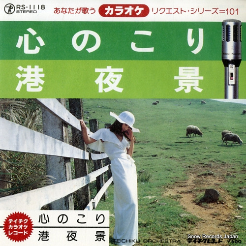 KARAOKE REQUEST SERIES kokoro nokori RS-1118 - front cover