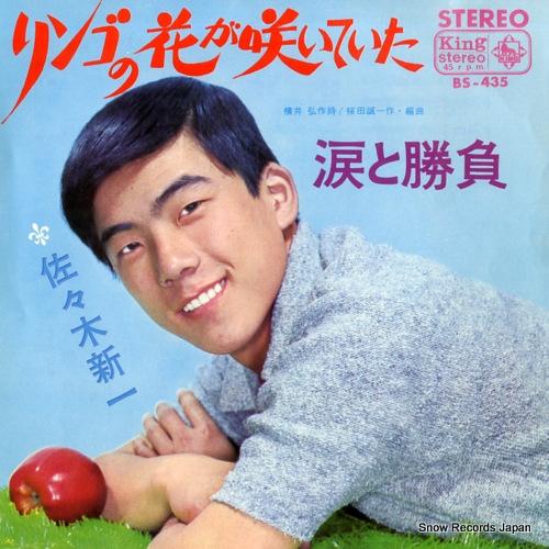 SASAKI, SHINICHI ringo no hana ga saiteita BS-435 - front cover