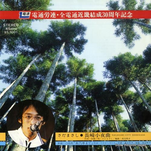 SADA, MASASHI nagasaki-city serenade KF-1001 - front cover