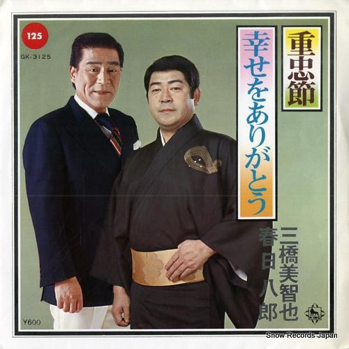 MIHASHI, MICHIYA / HACHIRO KASUGA shigetadabushi / shiawase wo arigato GK-3125 - front cover