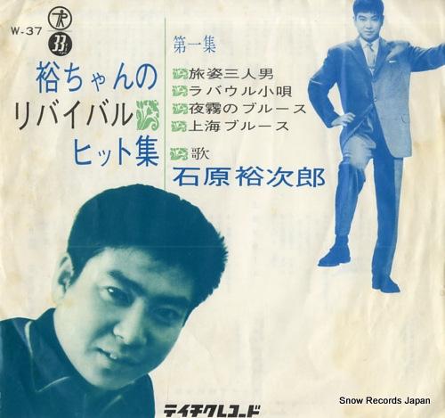 ISHIHARA, YUJIRO yu chan no revival hit shu W-37 - front cover