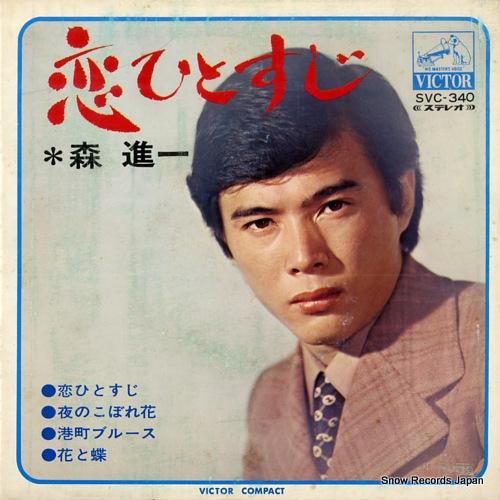 MORI, SHINICHI koi hitosuji SVC-340 - front cover