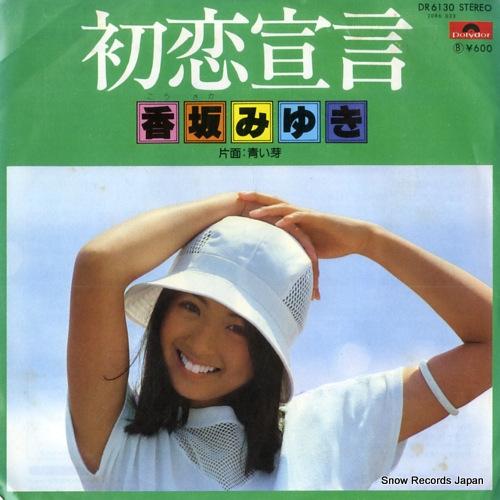 KOUSAKA, MIYUKI hatsukoi sengen DR6130 - front cover