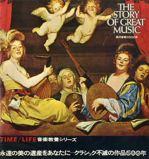 TIME / LIFE ONGAKU KYOYO SERIES the story of great music T2115 - front cover
