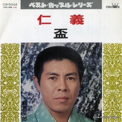 KITAJIMA, SABURO jingi CW-5004 - front cover