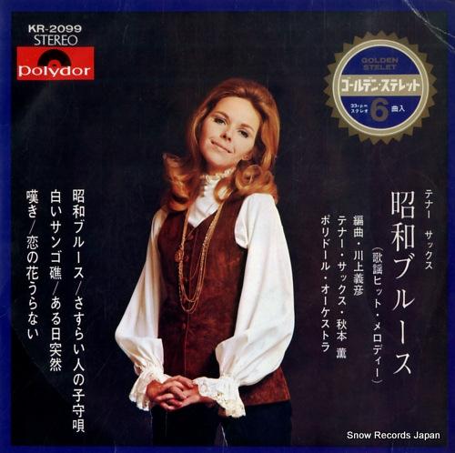 AKIMOTO, KAORU tenor sax showa blues KR-2099 - front cover